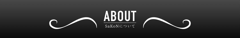 脱毛工房SaKoNについて