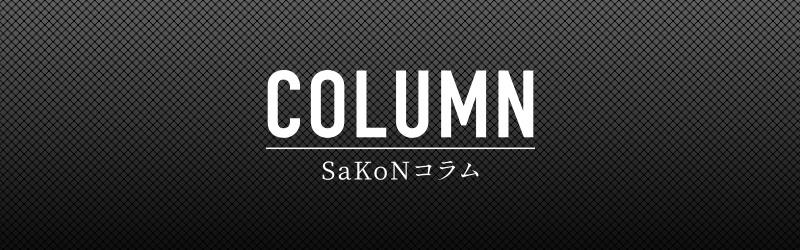 SaKoNコラム